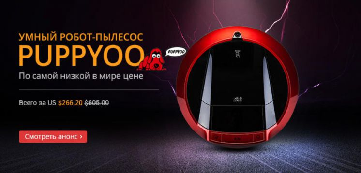 The robot vacuum cleaner Aliexpress